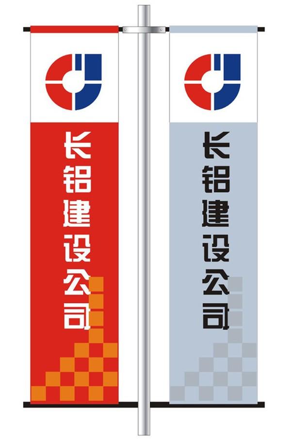 长铝旗帜 旗帜标示vi模板-商业vi设计模板-商业vi设计模板,旗帜标示vi