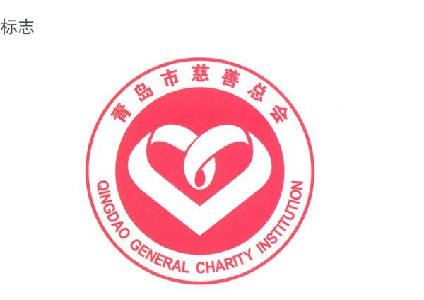 青岛市慈善总会-001,城市旅游图片-中国品牌年鉴2004