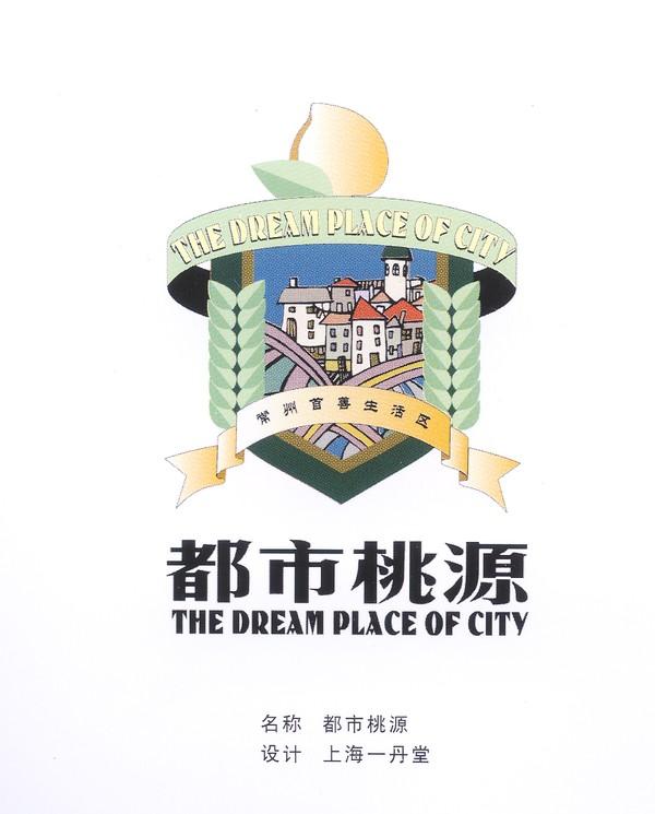 标志图片-中国优秀房地产广告2005图 都市桃源