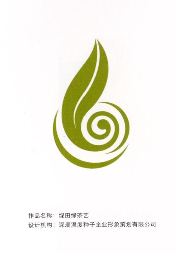 華文設計年鑒-形象卷-飲食 樹葉 綠色 文字  樹葉 綠色 文字 飲食-華文設計年鑒-形象卷-華文設計年鑒-形象卷,飲食篇