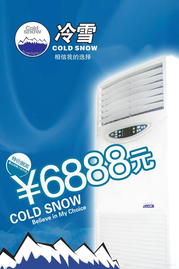 空调产品形象海报 冷雪 空调 样机,pop海报模板八-商业广告模板-空调