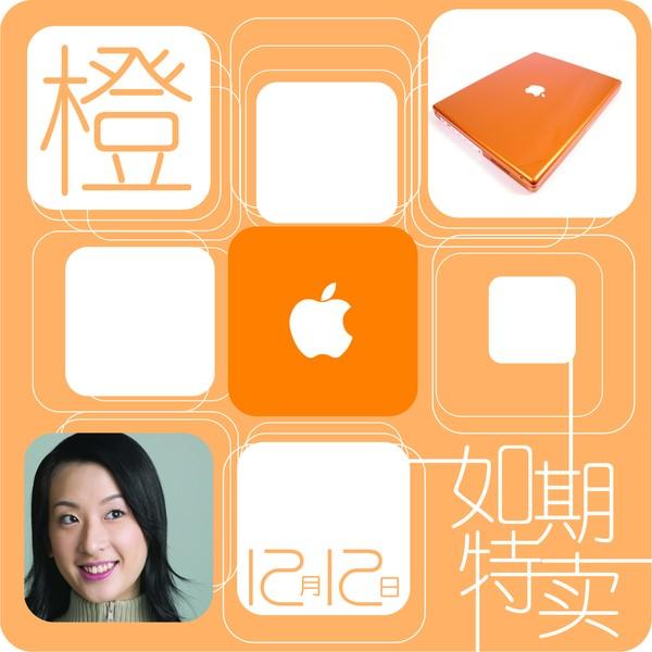 笔记本电脑推介海报 橙子 色彩 搭调 美女 笑容