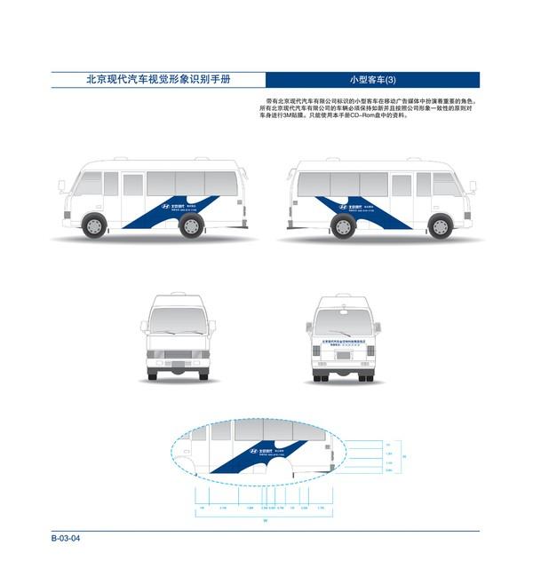 整套vi矢量素材-北京现代汽车 现代汽车 小型客车 矢量图