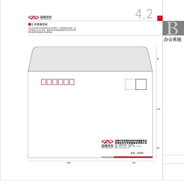 办公系统-七号信封,奇瑞汽车vi-整套vi矢量素材-办公系统-七号信封