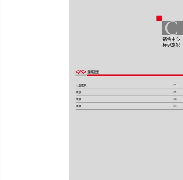 标识旗帜-目录 标识 旗识 设计手册,奇瑞汽车vi-整套vi矢量素材-标识