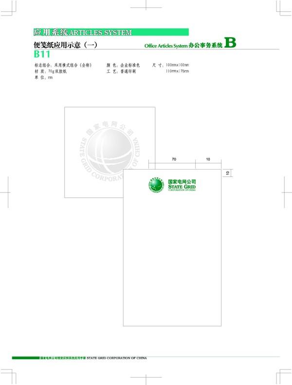 整套vi矢量素材-中国国电-b-11- 便笺纸 颜色 组合