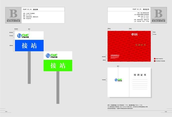 矢量素材图+接站牌