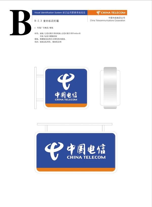 图文标识 中国电信-整套vi矢量素材-整套vi矢量素材,中国电信