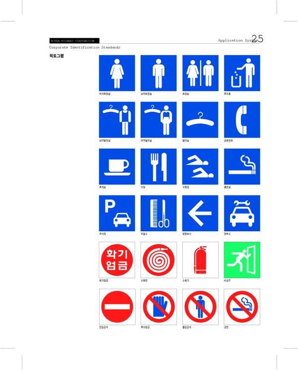 标识 符号 禁止标识 韩国道路公社-整套vi矢量素材