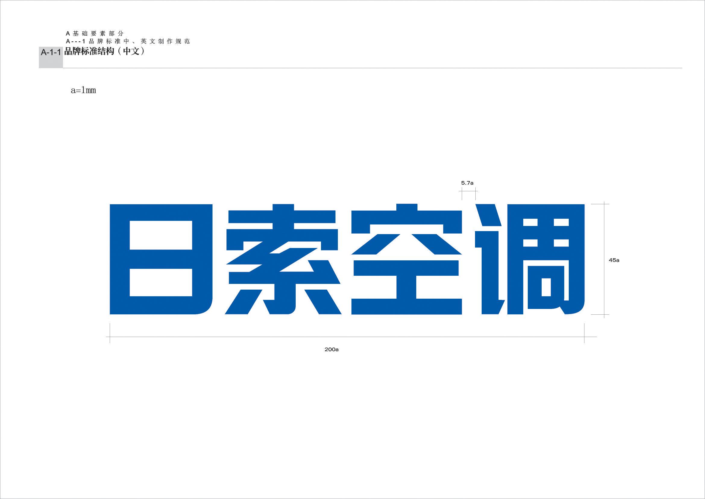 名字 中文 蓝色字体 日索空调-整套vi矢量素材-整套vi矢量素材,日索