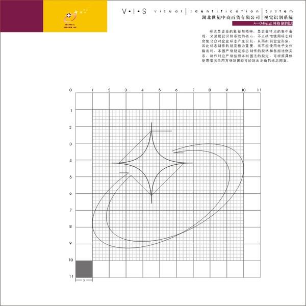 整套vi矢量素材-世纪中商vis手册 矢量图行 圆圈 围着 星星 素描 方格
