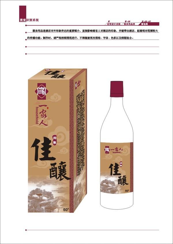 整套vi矢量素材-郑州一家人酒店 白酒 酒瓶 酒品包装