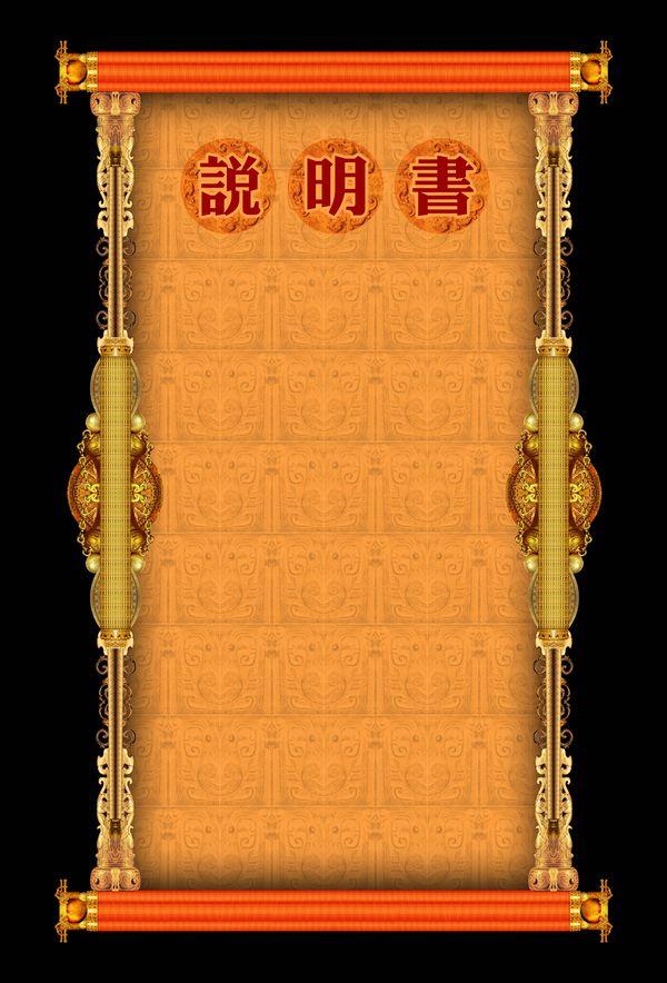 古建瑰宝-古典边框 说明书 中文 繁体字