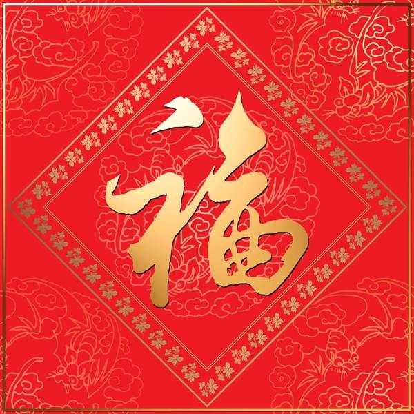 中国传统图 福字 红纸 年画,中国传统,欢快节日