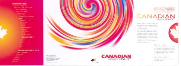 广告设计定位-设计进行时 彩色 旋涡 枫叶