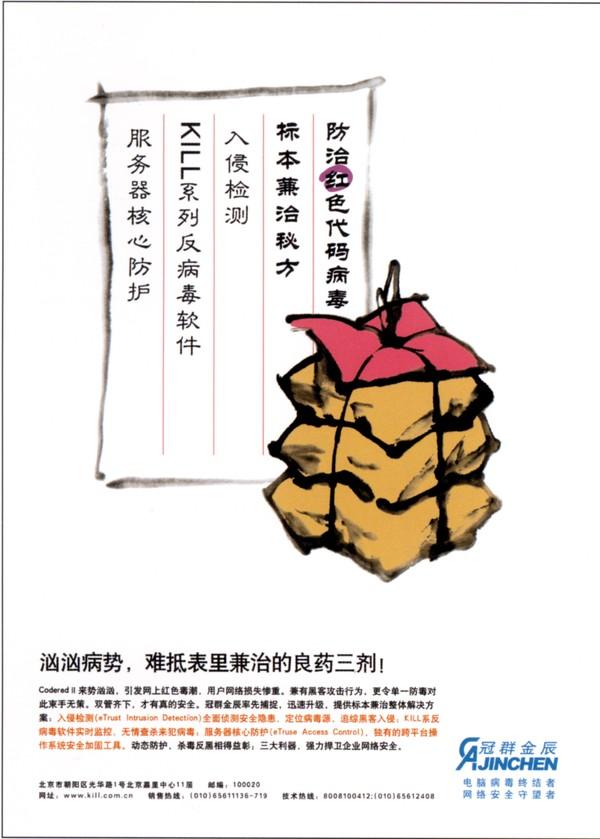 中国优秀商业设计-科技电子 汹汹病势,难抵表里兼治的良药三济 药方