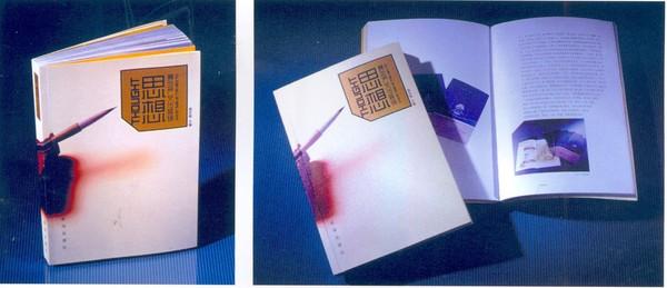 笔 书本 思想 书装设计-书籍装帧设计-书籍装帧设计,书装设计