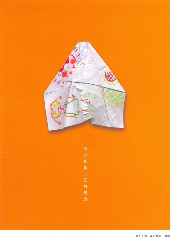 包装设计-装潢艺术设计作品 保护儿童 反对暴力 纸飞机 折 漫画 涂鸦