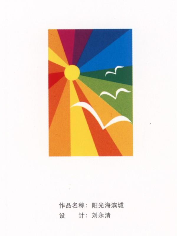 阳光海滨城 太阳 光线 七色光 海鸥 飞翔 房地产-华文设计年鉴-形象卷