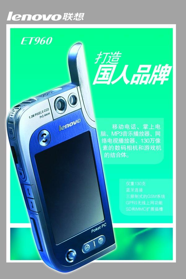 商业广告模板-pop海报模板七-品牌手机产品推介