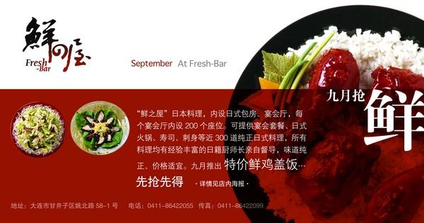 商业广告模板-pop海报模板三-日式快餐节令菜品推介 盖浇饭 抢购 宣传