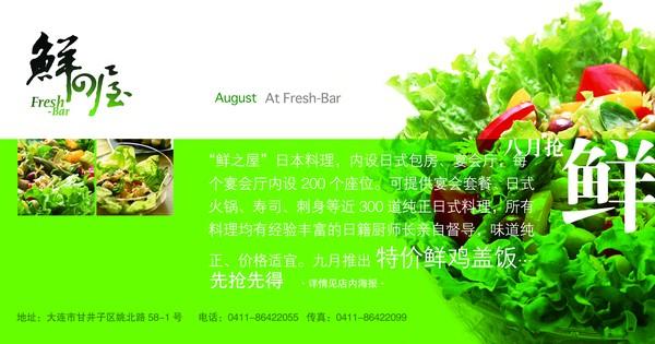 商业广告模板-pop海报模板三-日式快餐节令菜品推介