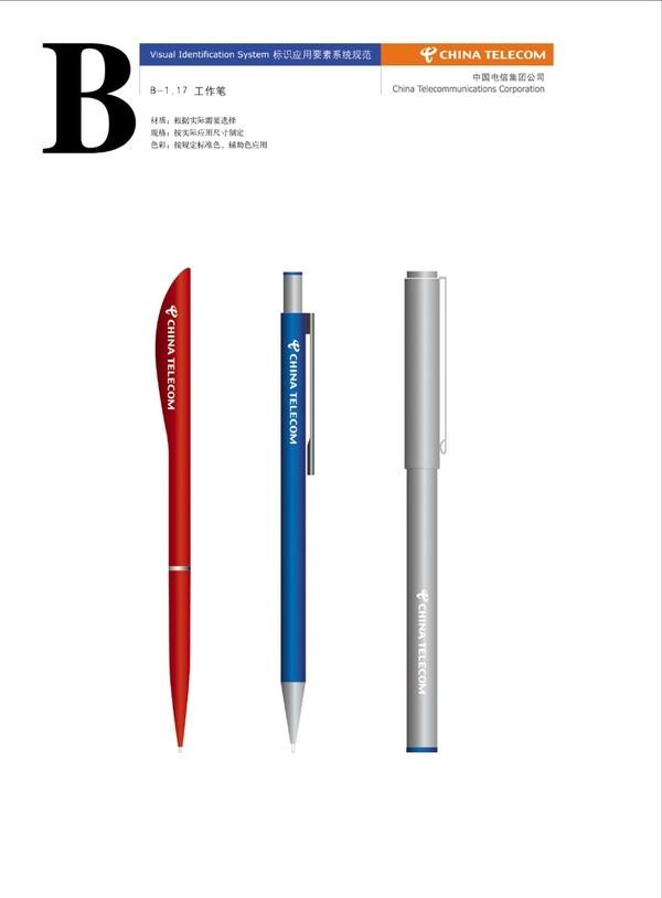 圆珠笔 办公用品 文具 中国电信-整套vi矢量素材-整套vi矢量素材,中国