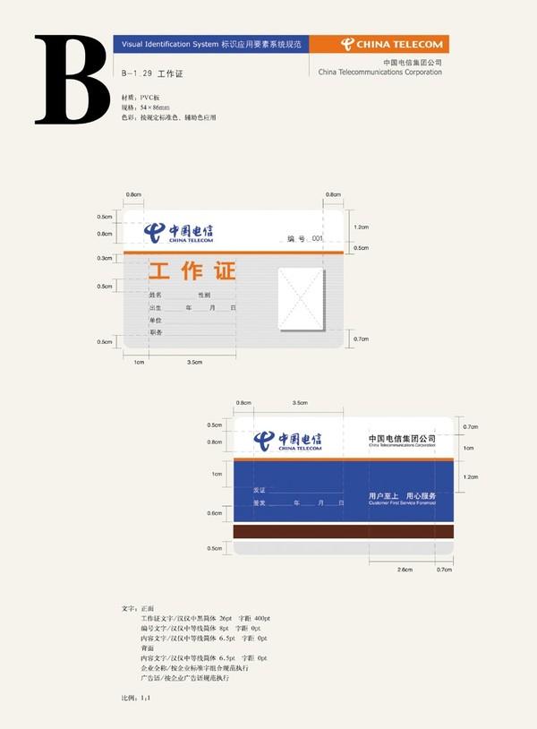 整套vi手册_中国电信图片-整套VI矢量素材图 中国电信工作证 版面设计,整套VI ...
