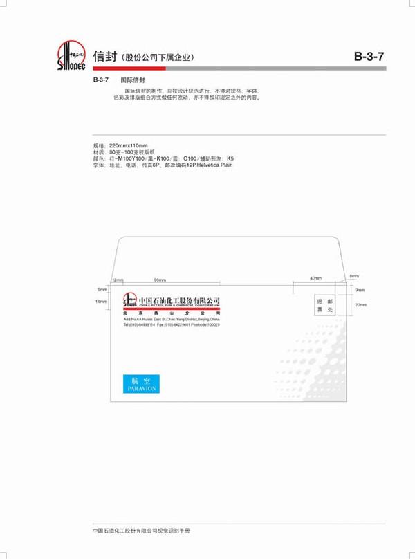 整套vi矢量素材-中国石化 国际信封 规格 大小
