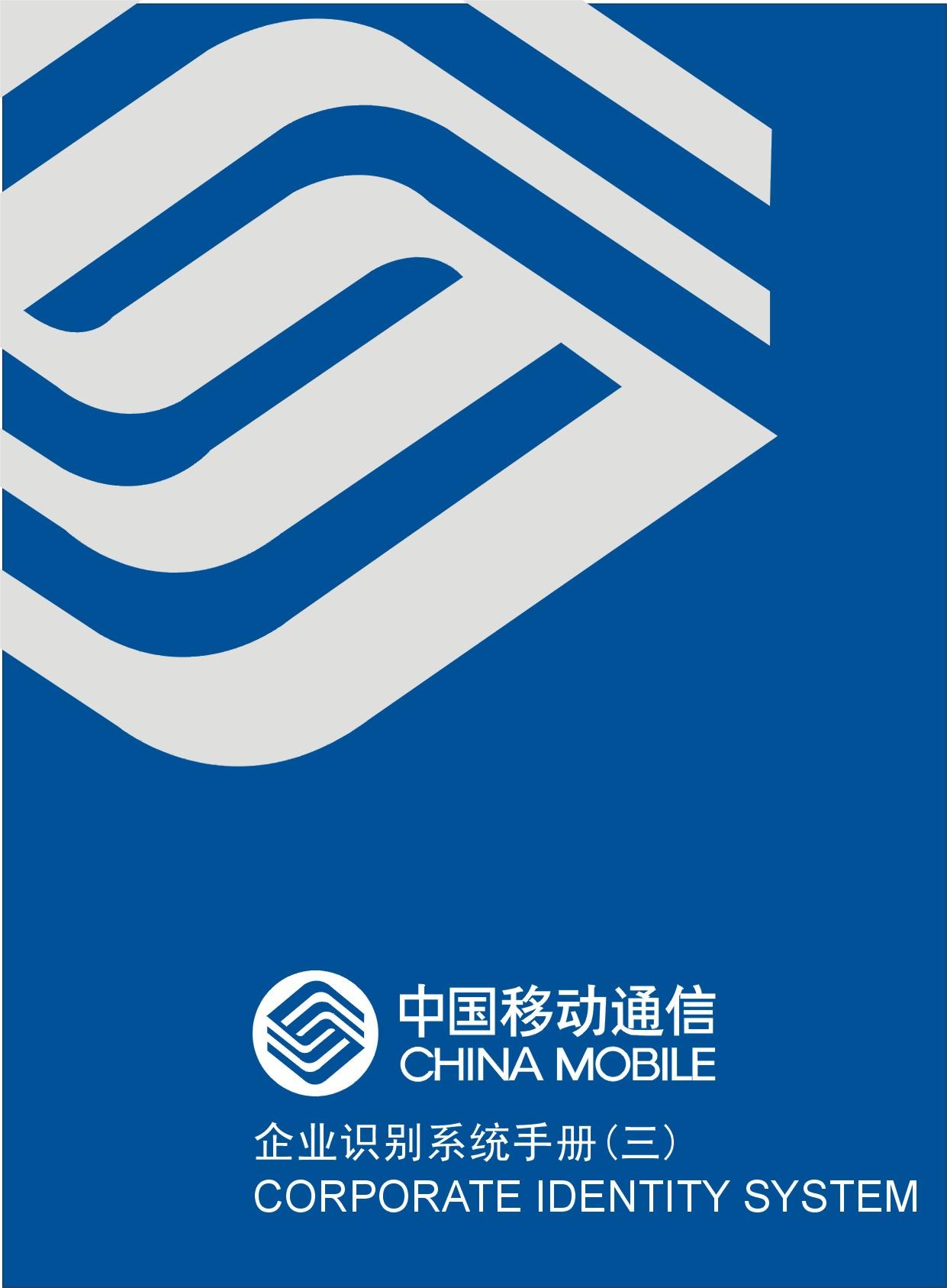 中国移动图片-整套vi矢量素材