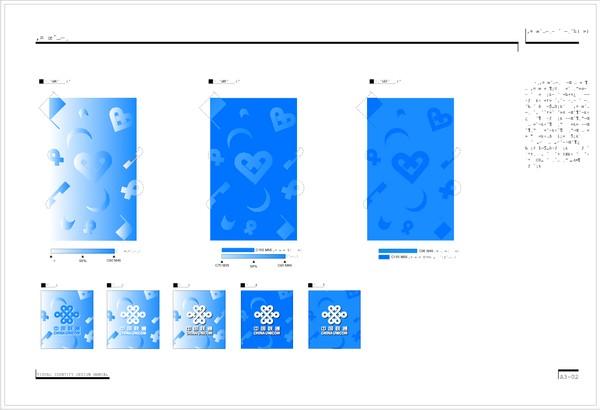 中国联通图片 整套vi矢量素材图 联通标志 贴纸 蓝色 心形 贴心,整套