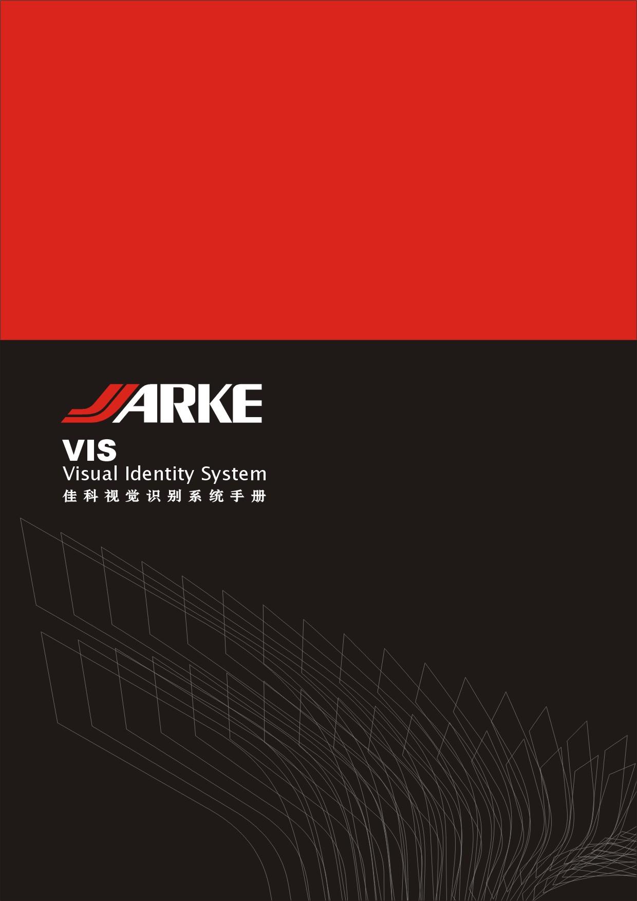 a17事务用品类 佳科 vis 视觉识别手册,佳科电器-整套vi矢量素材-a17