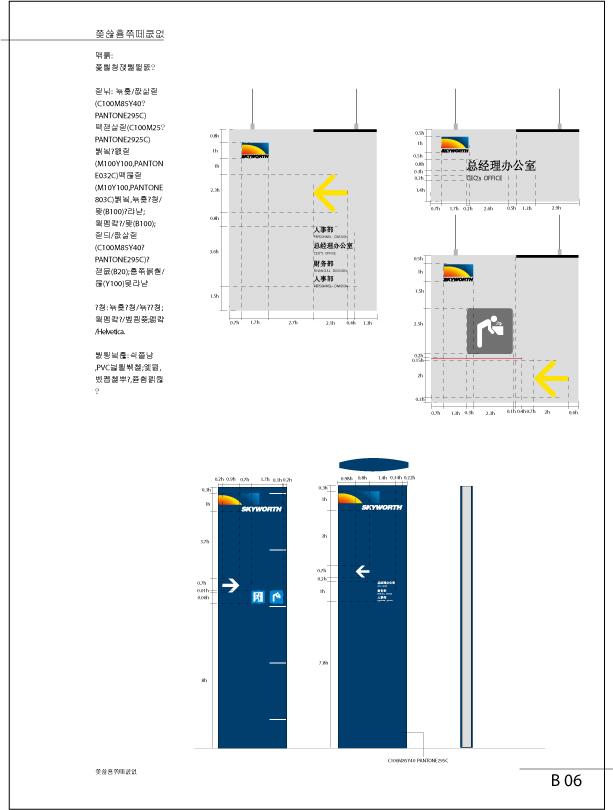 总经理办公室 旗帜 指示牌 创维集团-整套vi矢量素材-整套vi矢量素材