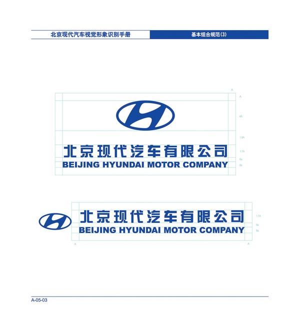 北京现代汽车-整套vi矢量素材-整套vi矢量素材,北京现代汽车