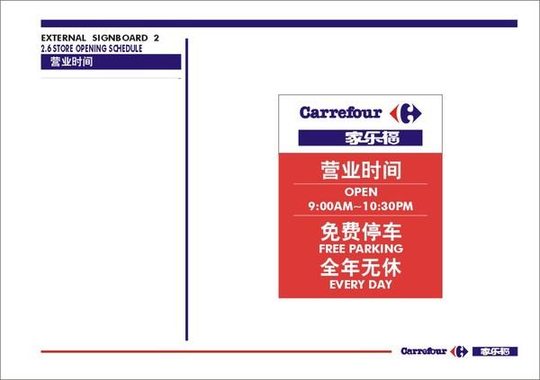 家乐福超市图片 整套VI矢量素材图 家乐福营业时间标识,整套VI矢量