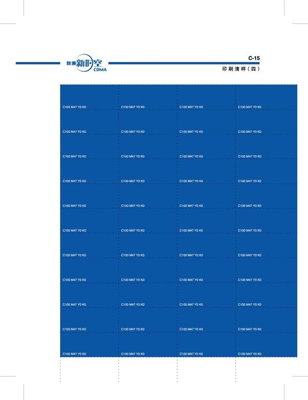 整套vi矢量素材-联通cdma 背景色 蓝色 联通标准色