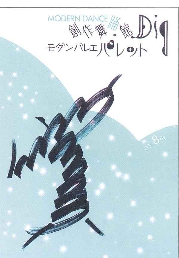 日本平面设计年鉴2006图片-日本广告专集图