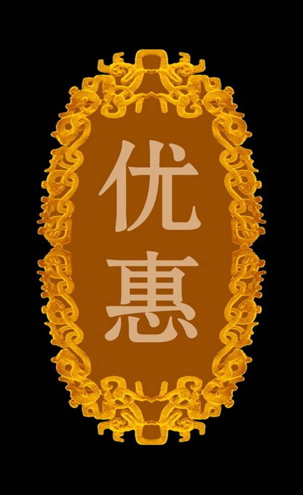 设计组件素材-古典边框 优惠 黑底 金色花边