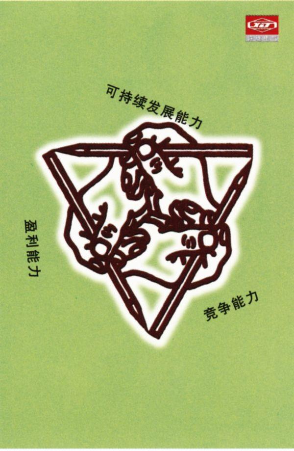 中国机构设计作品图片-中国历年优秀广告作品图