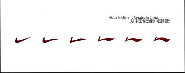 中国广告节获奖作品集图 一片叶子 李宁标志 一