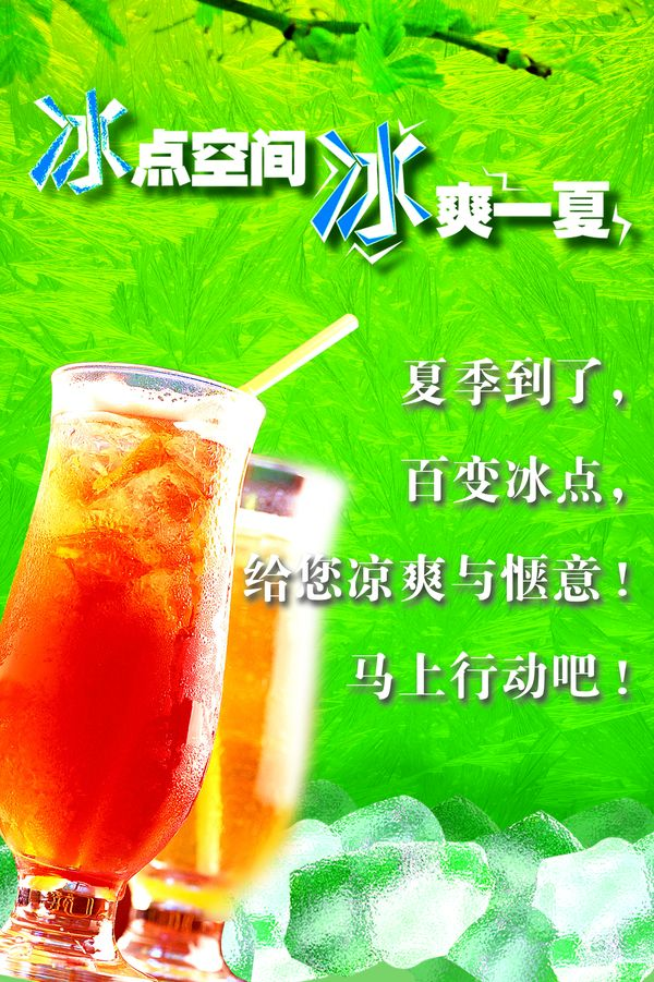 饮料 宣传 海报 POP海报模版 广告创意 广告创意,POP海...
