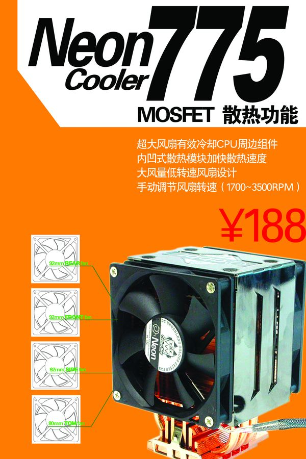 电脑合成-pop海报模板 电脑 cpu 风扇