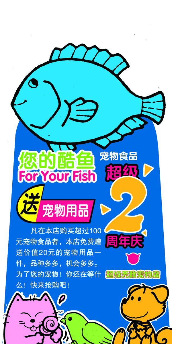 蓝色的鱼 宠物食品 pop海报模板-电脑合成-电脑合成,pop海报模板