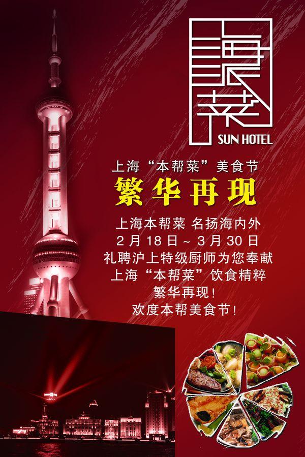 繁华 再现 上海 pop海报模板-电脑合成-电脑合成,pop海报模板
