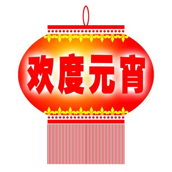 [诗]元宵佳节抒怀[原创] - 草原人2008 - 草原人2008博客